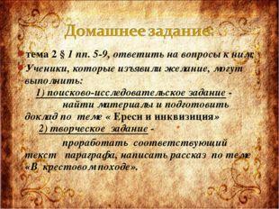 тема 2 § 1 пп. 5-9, ответить на вопросы к ним; Ученики, которые изъявили жела