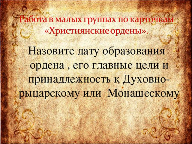 Назовите дату образования ордена , его главные цели и принадлежность к Духовн...