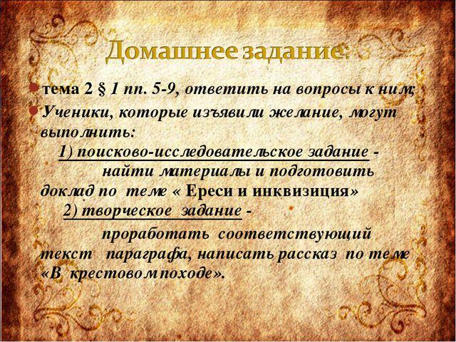 тема 2 § 1 пп. 5-9, ответить на вопросы к ним; Ученики, которые изъявили жела...
