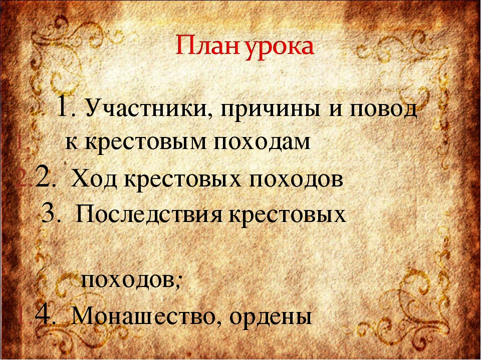 1. Участники, причины и повод к крестовым походам 2. Ход крестовых походов 3...