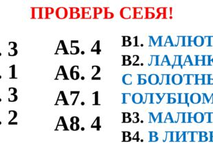 А1. 3 А2. 1 А3. 3 А4. 2 ПРОВЕРЬ СЕБЯ! А5. 4 А6. 2 А7. 1 А8. 4 В1. МАЛЮТА В2.