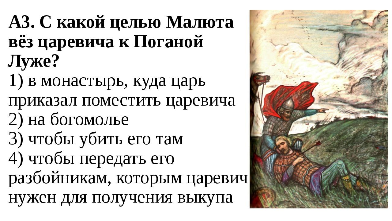 А3. С какой целью Малюта вёз царевича к Поганой Луже? 1) в монастырь, куда ца...