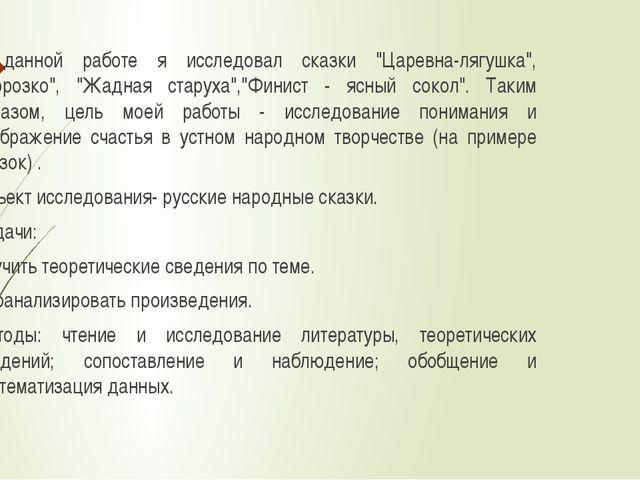 """В данной работе я исследовал сказки """"Царевна-лягушка"""", """"Морозко"""", """"Жадная ст..."""