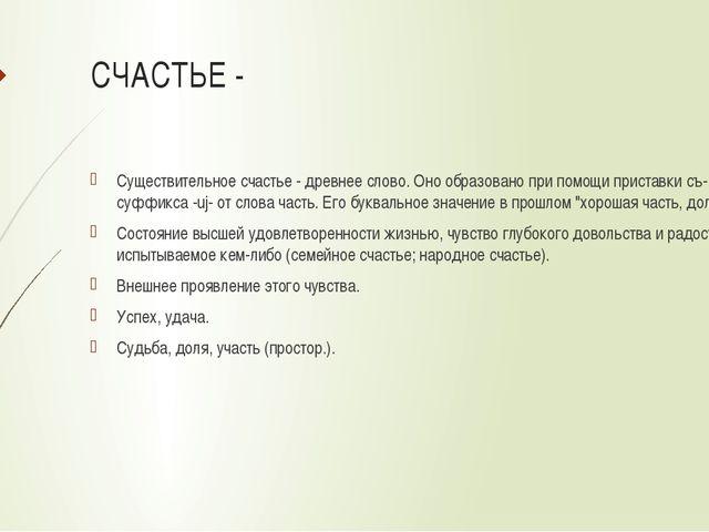 СЧАСТЬЕ - Существительное счастье - древнее слово. Оно образовано при помощи...