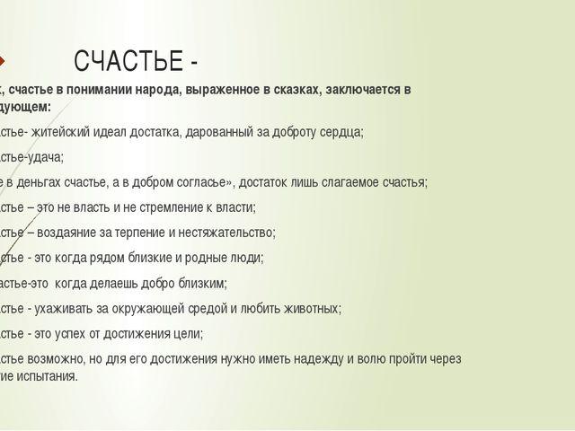 СЧАСТЬЕ - Итак, счастье в понимании народа, выраженное в сказках, заключается...