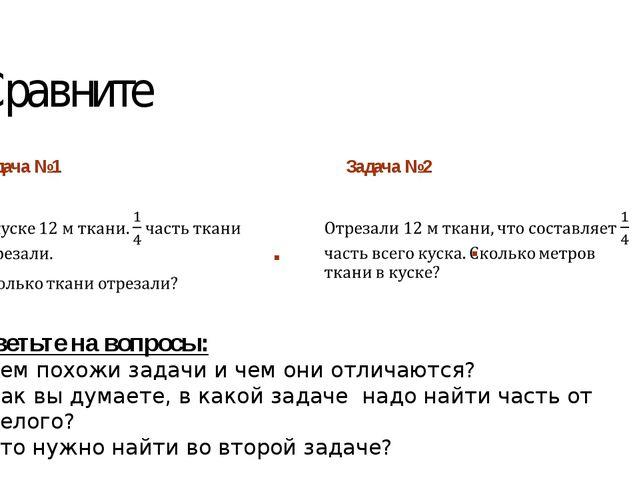 Сравните Задача №1 Задача №2 Ответьте на вопросы: Чем похожи задачи и чем они...