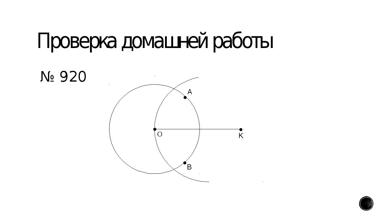 Проверка домашней работы № 920 O K ● ● ● ● A B