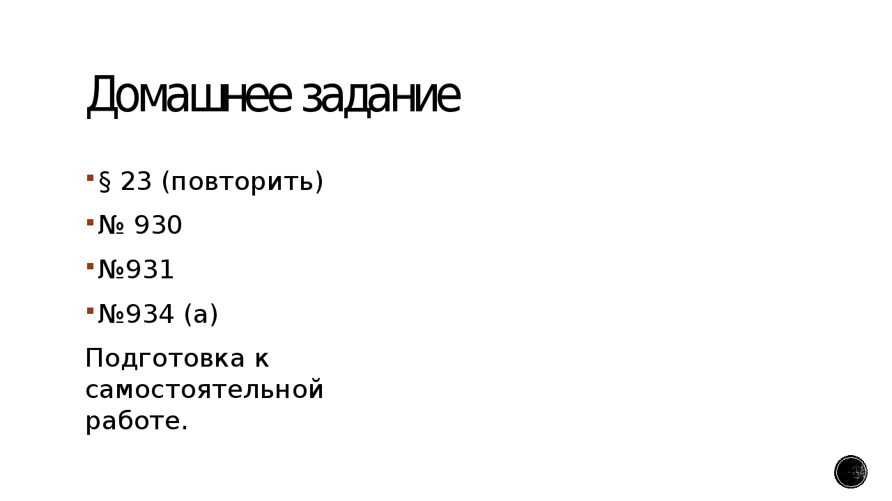 Домашнее задание § 23 (повторить) № 930 №931 №934 (а) Подготовка к самостояте...