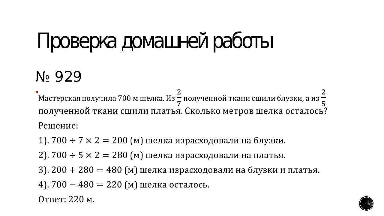 Проверка домашней работы № 929