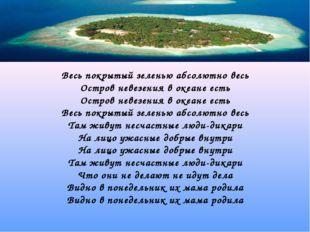 Весь покрытый зеленью абсолютно весь Остров невезения в океане есть Остров н