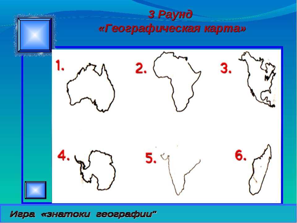 3 Раунд «Географическая карта»