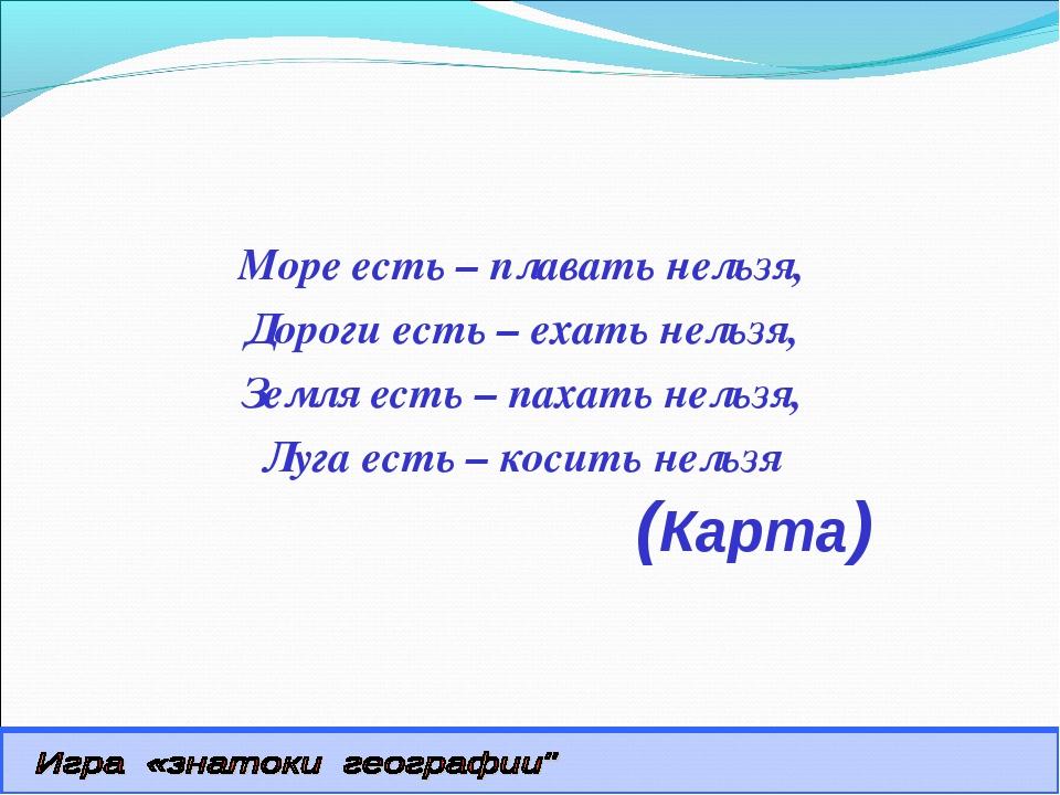 (Карта) Море есть – плавать нельзя, Дороги есть – ехать нельзя, Земля есть –...