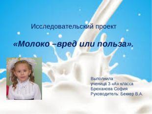 Выполнила ученица 3 «А» класса Брюханова София Руководитель: Беккер В.А. Иссл