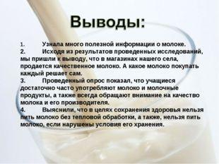 1.Узнала много полезной информации о молоке. 2.Исходя из результатов провед
