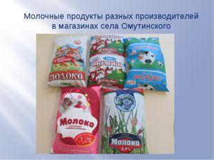 Молочные продукты разных производителей в магазинах села Омутинского