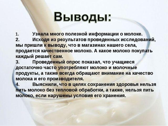 1.Узнала много полезной информации о молоке. 2.Исходя из результатов провед...