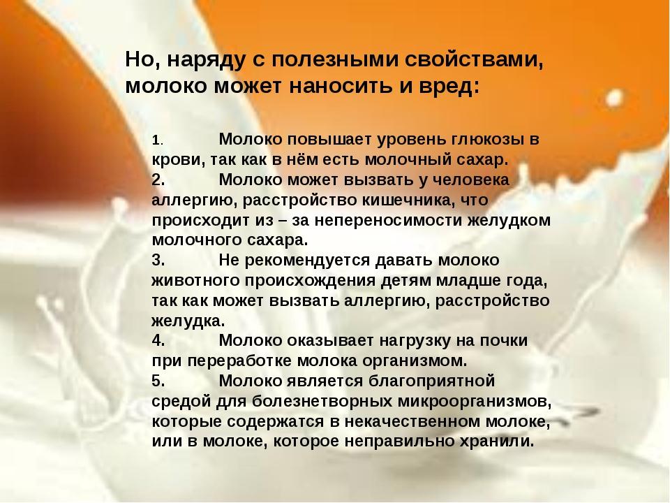 1.Молоко повышает уровень глюкозы в крови, так как в нём есть молочный сахар...