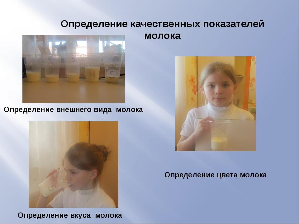 Определение качественных показателей молока Определение внешнего вида молока...