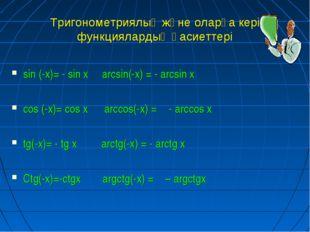 Тригонометриялық және оларға кері функциялардың қасиеттері sin (-x)= - sin x