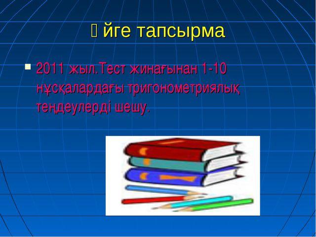 Үйге тапсырма 2011 жыл.Тест жинағынан 1-10 нұсқалардағы тригонометриялық теңд...