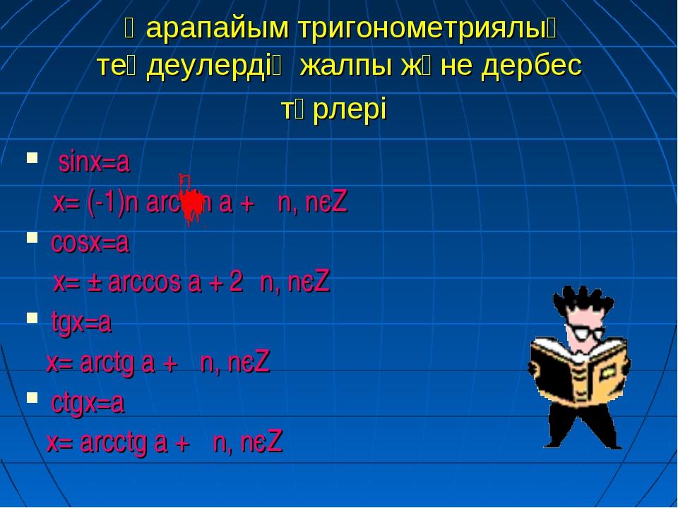 Қарапайым тригонометриялық теңдеулердің жалпы және дербес түрлері sinx=а х=...
