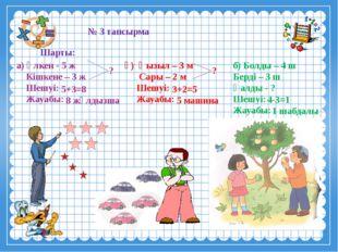 № 3 тапсырма а) Үлкен - 5 ж Кішкене – 3 ж Шешуі: Жауабы: ? 5+3=8 8 жұлдызша ә