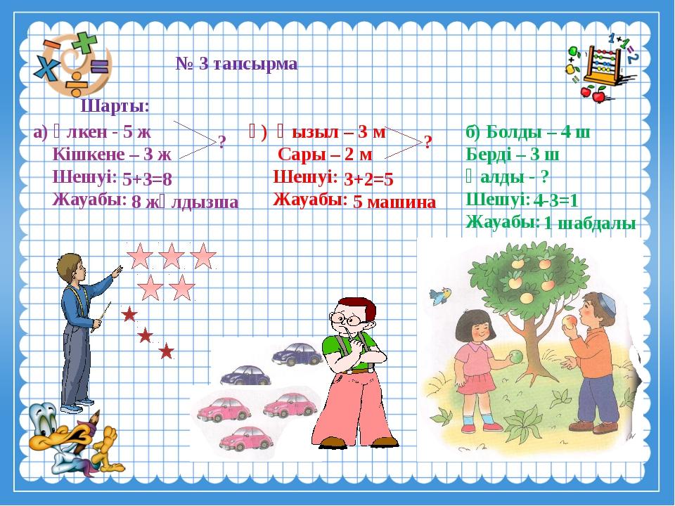 № 3 тапсырма а) Үлкен - 5 ж Кішкене – 3 ж Шешуі: Жауабы: ? 5+3=8 8 жұлдызша ә...