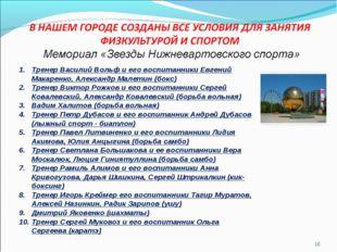 Тренер Василий Вольф и его воспитанники Евгений Макаренко, Александр Малети