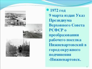 1972 год 9 марта издан Указ Президиума Верховного Совета РСФСР о преобразован