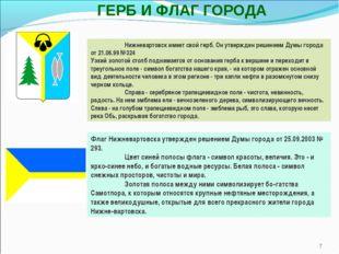 Нижневартовск имеет свой герб. Он утвержден решением Думы города от 21.06.99