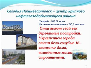 Площадь - 267,21 кв.км Численность населения – 245,9 тыс.чел. Отживают свой