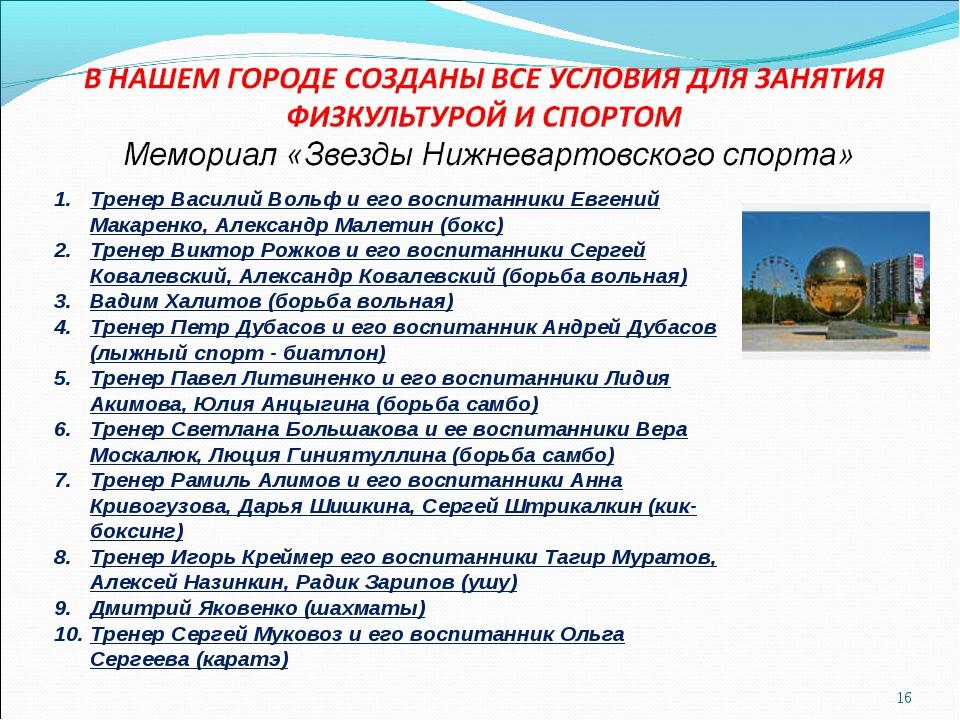 Тренер Василий Вольф и его воспитанники Евгений Макаренко, Александр Малети...