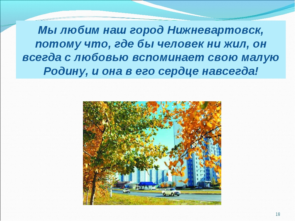 Мы любим наш город Нижневартовск, потому что, где бы человек ни жил, он всегд...