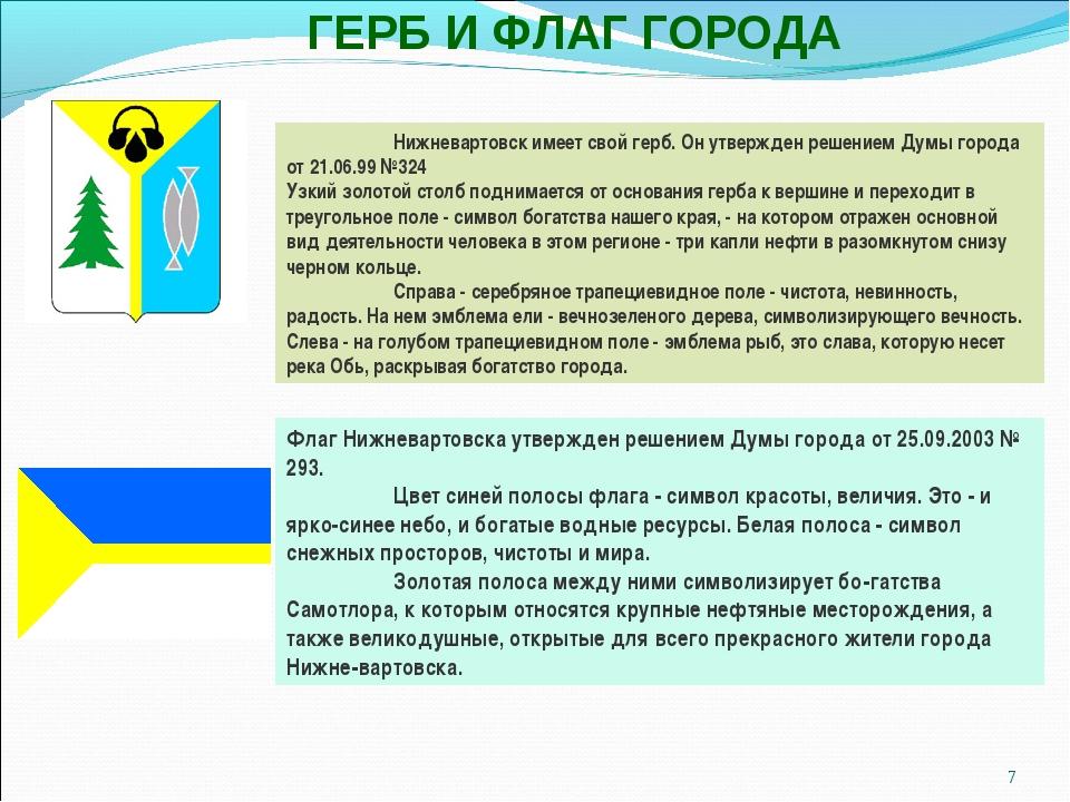 Нижневартовск имеет свой герб. Он утвержден решением Думы города от 21.06.99...