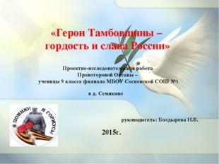 «Герои Тамбовщины – гордость и слава России» Проектно-исследовательская рабо