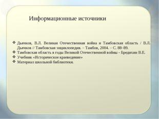 Дьячков, В.Л. Великая Отечественная война и Тамбовская область / В.Л. Дьячков