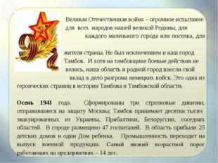 Великая Отечественная война – огромное испытание для всех народов нашей вели