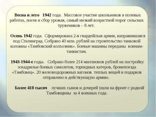 Лето 1941 года. В военные комиссариаты ежедневно поступают сотни заявлений с
