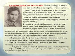 Космодемьянская Зоя Анатольевна родилась 8 сентября 1923 года в селе Осиновы