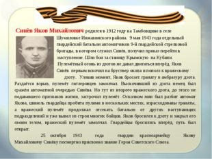 Синѐв Яков Михайлович родился в 1912 году на Тамбовщине в селе Шумиловке Инж