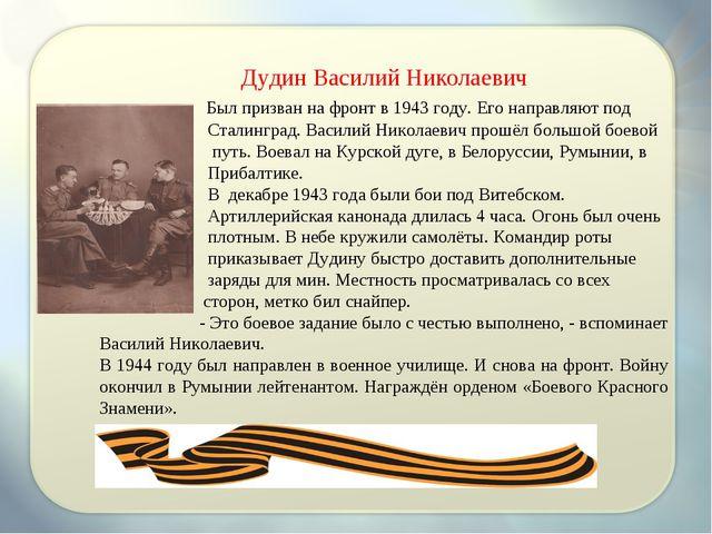 Дудин Василий Николаевич Был призван на фронт в 1943 году. Его направляют по...
