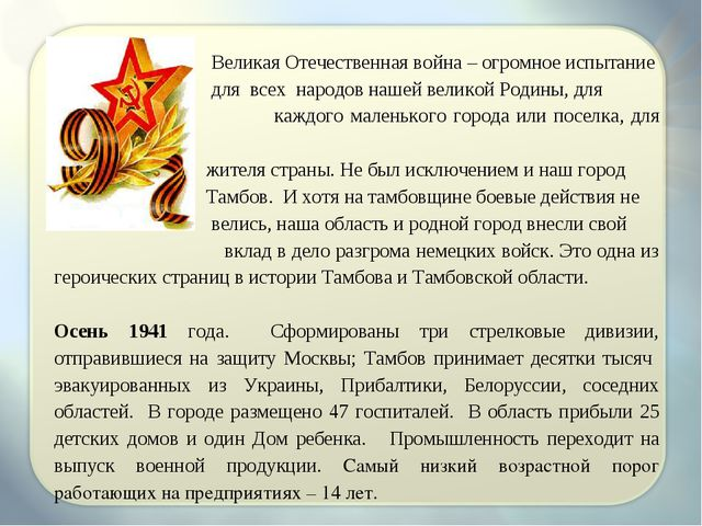 Великая Отечественная война – огромное испытание для всех народов нашей вели...