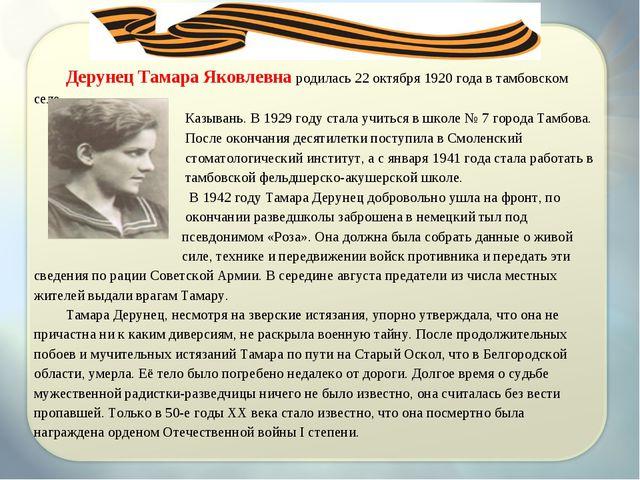 Дерунец Тамара Яковлевна родилась 22 октября 1920 года в тамбовском селе Казы...
