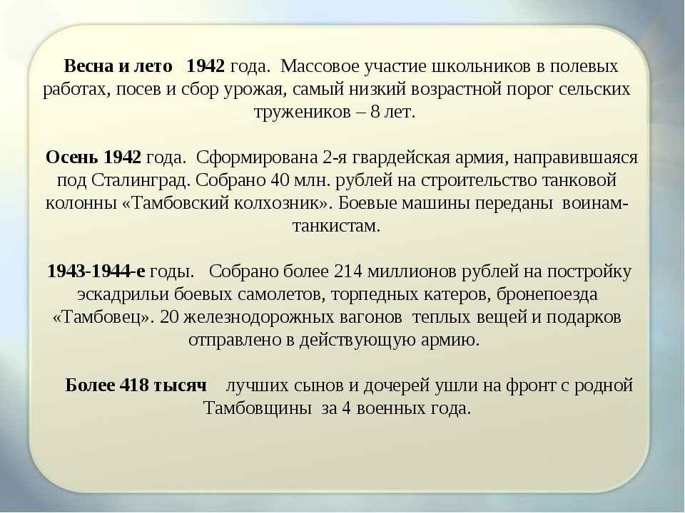Лето 1941 года. В военные комиссариаты ежедневно поступают сотни заявлений с...