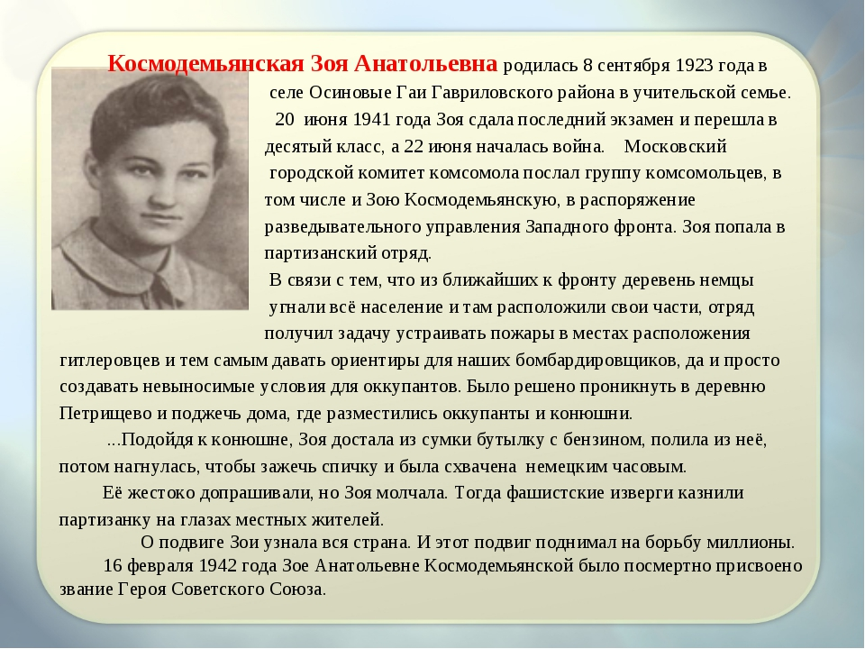 Космодемьянская Зоя Анатольевна родилась 8 сентября 1923 года в селе Осиновы...