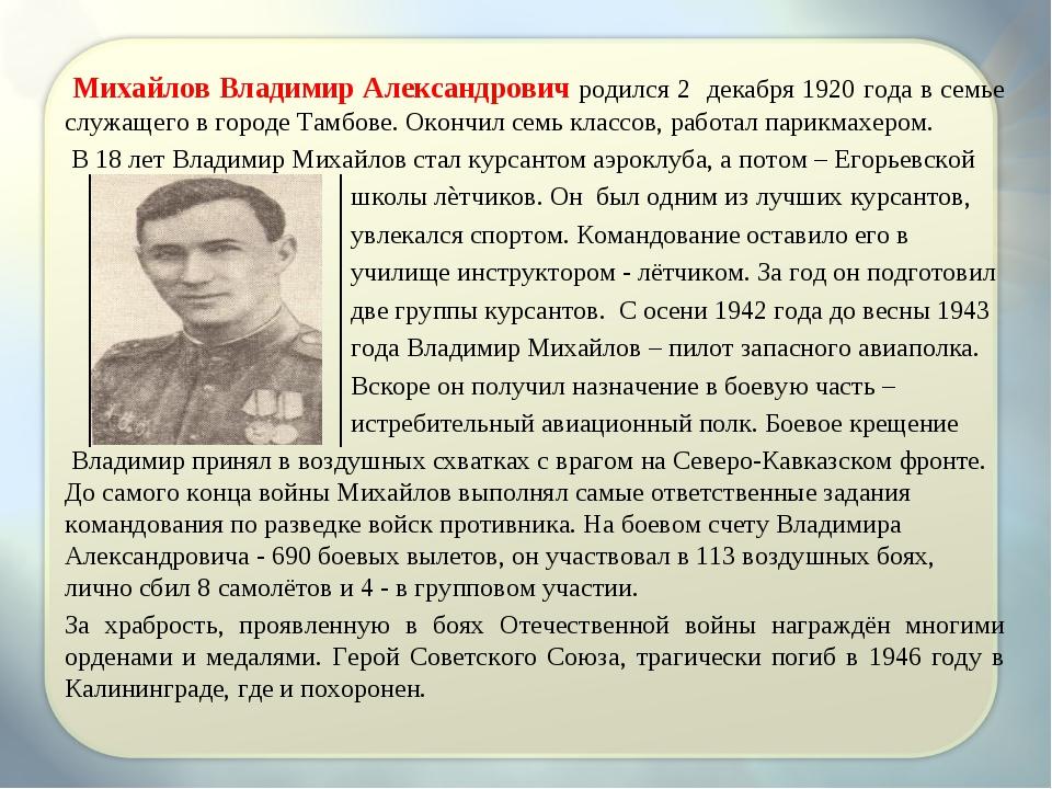 Михайлов Владимир Александрович родился 2 декабря 1920 года в семье служащег...