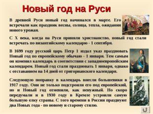 Новый год на Руси Следующую поправку в календарь внесли большевики в 1917 го