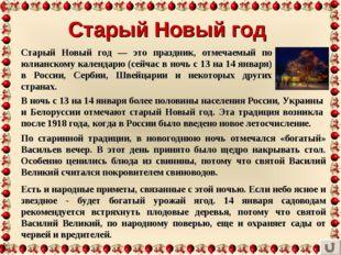 Старый Новый год Старый Новый год — это праздник, отмечаемый по юлианскому ка
