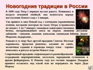 Новогодние традиции в России Раньше в ту пору был другой праздник Святки. Вес