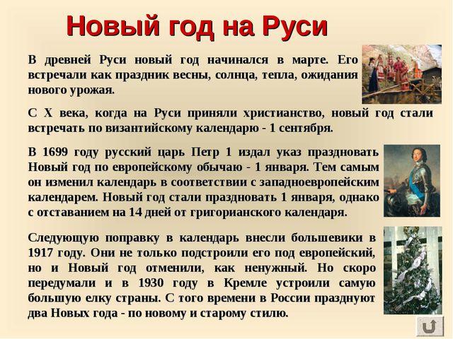 Новый год на Руси Следующую поправку в календарь внесли большевики в 1917 го...